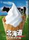 毎週月曜日は〆の北海道ソフトクリームが食べ放題!※変更あり