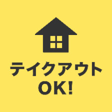 テイクアウトOK★