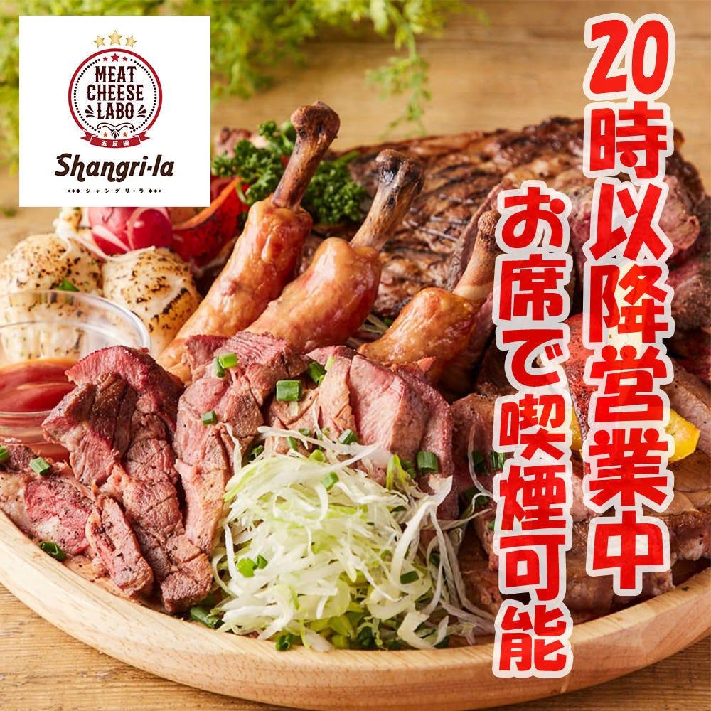 肉ビストロ Shangri‐La 五反田店