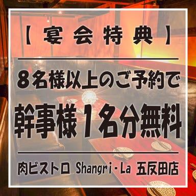 全席個室 童話ビストロバル Shangri-La 五反田店 メニューの画像