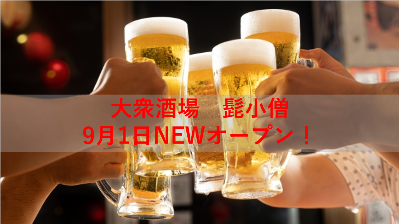 9月NEWオープン!大衆酒場 髭小僧 蒲田東口店