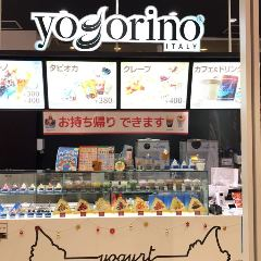 ヨゴリーノ サントムーン柿田川店