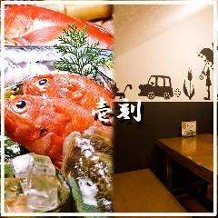 魚酒場 壱刻 ~ひととき~ 三宮店