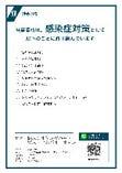『神奈川県感染防止対策取組書』