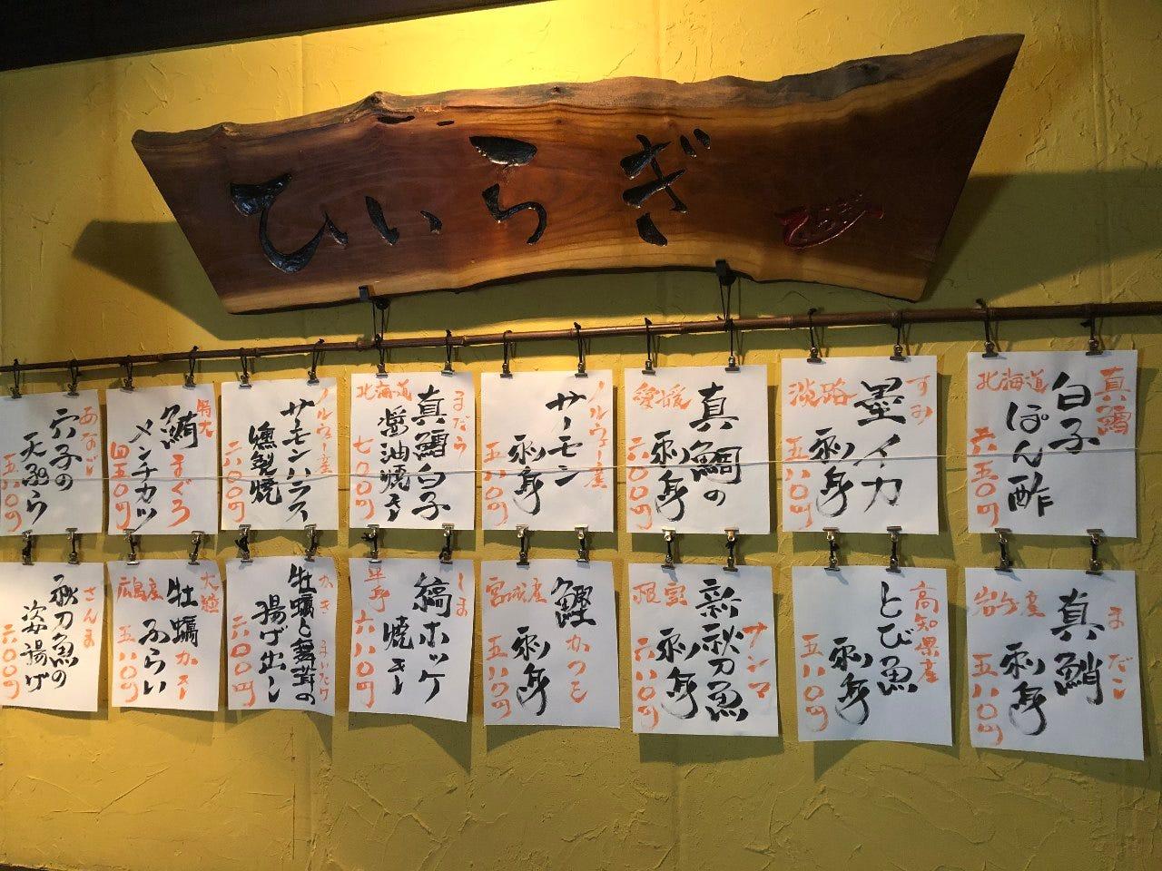 今が旬の日替わりメニュー 長井漁港直送の朝獲り鮮魚が人気♪