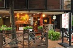 霞舫(かほう)飯店