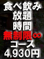 福盈門 新橋店