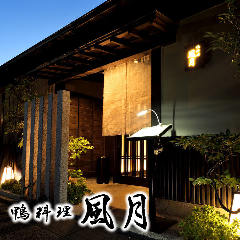完全個室 鴨と蟹 風月 名古屋駅店