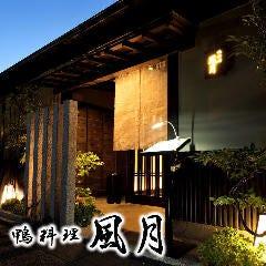 完全個室 鴨と松茸 風月 名古屋駅店