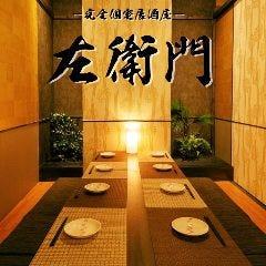完全個室×牛タンしゃぶしゃぶと創作料理 左衛門 刈谷店