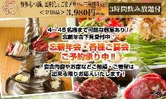 博多もつ鍋・串焼 一九 土浦店