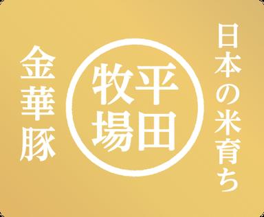 京の台所 月の蔵人  こだわりの画像