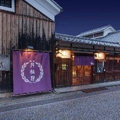 京の台所 月の蔵人