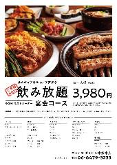 純韓国料理チャンチ ダイビル本館本店