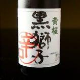 黒獅子  【辛口】  京都       一合