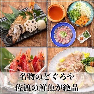 【個室完備】新潟の地酒と郷土料理 四季彩 新潟駅前店  メニューの画像