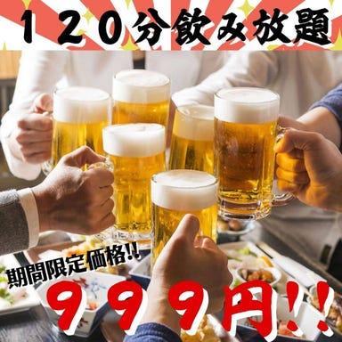 【個室完備】新潟の地酒と郷土料理 四季彩 新潟駅前店  こだわりの画像