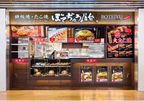 ぼてぢゅう屋台 成田空港第3ターミナル店