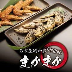 名古屋飯×個室居酒屋 まかまか 栄本店