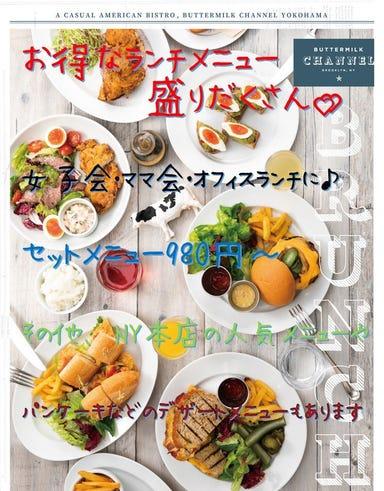 BUTTERMILK CHANNEL(バターミルクチャネル) 横浜店 コースの画像