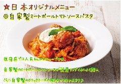 【日本限定メニュー】自家製ミートボールと自家製リコッタチーズのトマトソース リングイネ