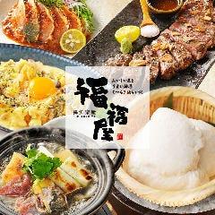 個室空間 湯葉豆腐料理 福福屋 西台駅前店