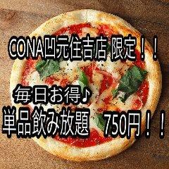 CONA 元住吉店