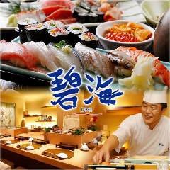 六本木 鮨処 碧海