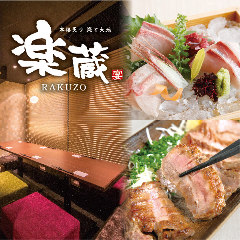 全席個室 楽蔵‐RAKUZO‐ 仙台青葉通り店