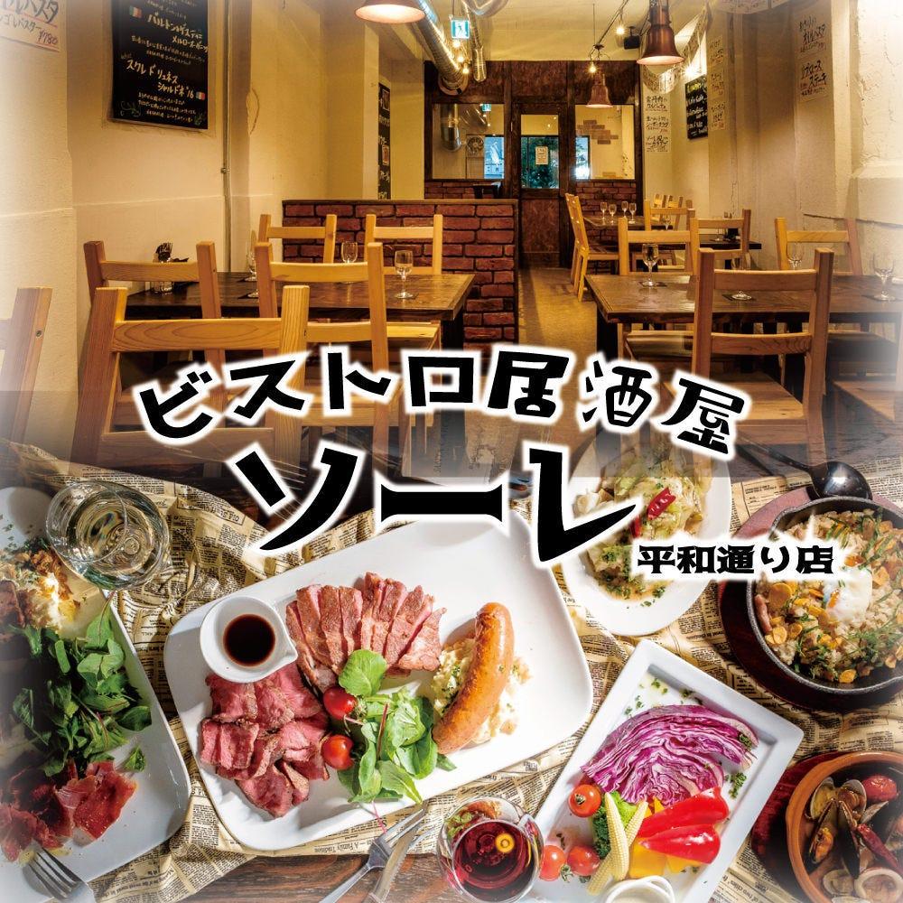 ビストロ居酒屋 ソーレ 川崎平和通り店