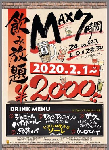ビストロ居酒屋 ソーレ 川崎平和通り店 メニューの画像