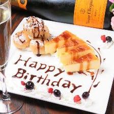 誕生日、記念日、お祝いに【デザートプレート】クーポン有1500円→1000円