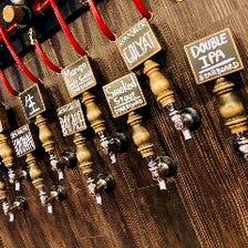 ビールサーバーのタップは約14種類