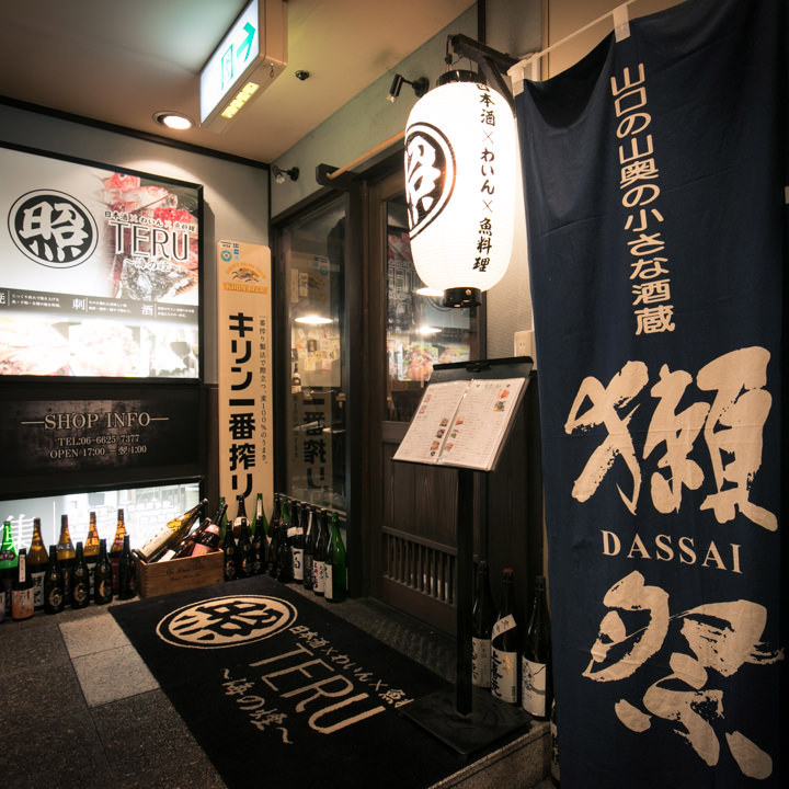 JR天王寺駅より徒歩2分!駅近酒場で今日もお得に乾杯!