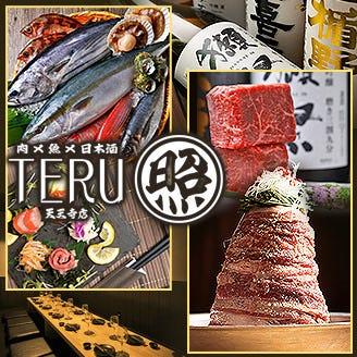 肉とさかな 照〜TERU〜 天王寺店