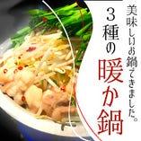 海鮮チゲ・海鮮寄せ鍋・もつ鍋