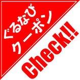 【アラカルト特典】大幅割引!お会計より10%OFF!