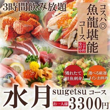おすすめ海鮮と和牛 個室居酒屋 魚龍 関内駅前店  コースの画像