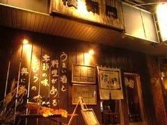 SOUSAKU DINING 横衛門