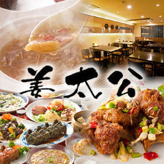 上海蟹 姜太公(じゃんたいこう) 四谷店