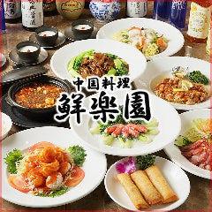 中国料理 鮮楽園 緑店