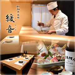 日本酒を愉しむ 和創作呑処 緩音