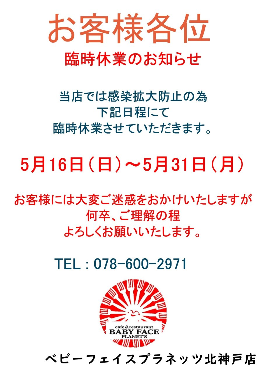 ベビーフェイスプラネッツ 北神戸店