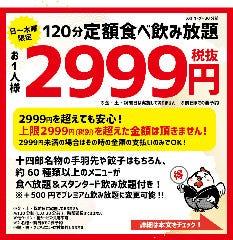 個室・鶏ざんまい 十四郎 東岡崎店