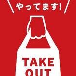 【テイクアウトOK】かわ屋の味をご自宅で!