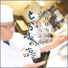 とらふぐ亭 赤坂店