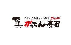 匠のがってん寿司 武蔵村山店