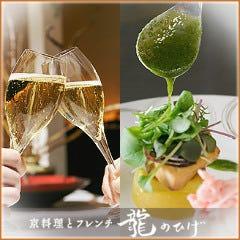 京料理とフレンチ割烹 龍のひげ