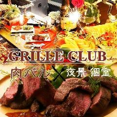 夜景个室 GRILL CLUB 滨松店