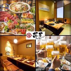 【個室居酒屋】郷土料理×旬菜旬魚を味わう 茜屋 青森駅前店